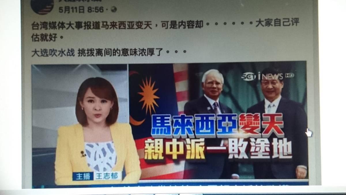 切誤錯判形勢 希盟樂見中國在馬國投資